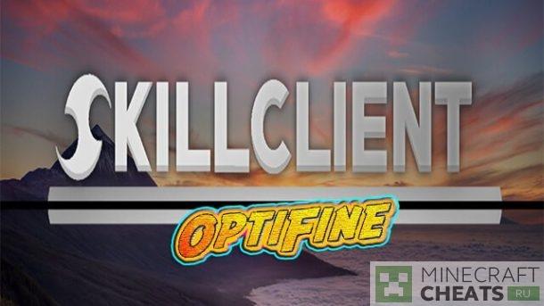 Чит skillclient b11.2 на Майнкрафт 1.12.2