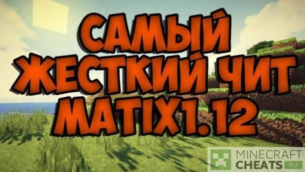Чит Matix на Майнкрафт 1.12