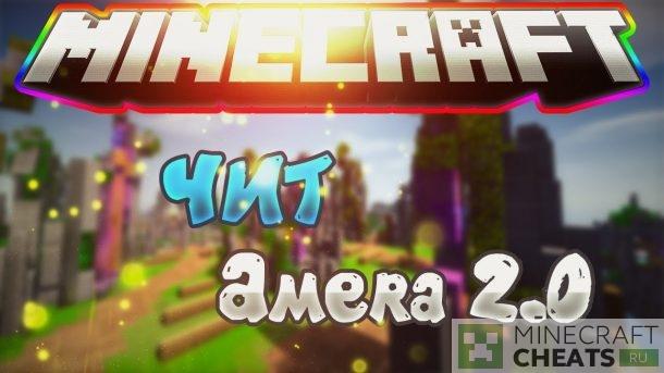 Чит Amera на Майнкрафт 1.8