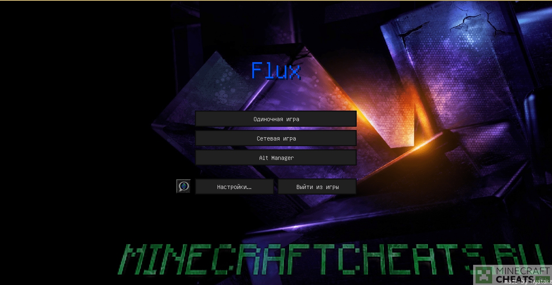 Чит Flux b4 на Майнкрафт 1.8