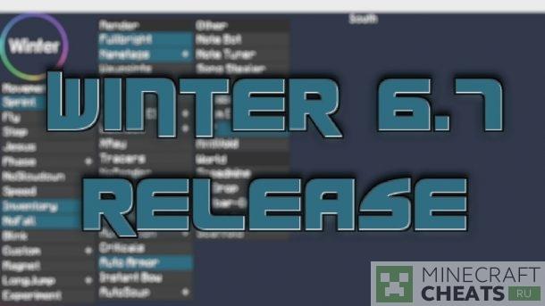 Чит Winter на Майнкрафт 1.8