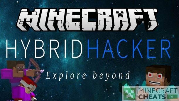 Чит Hybrid на Майнкрафт 1.9