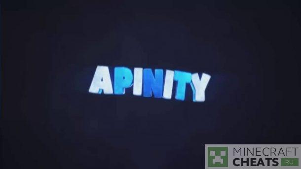 Чит Apinity на Майнкрафт 1.8