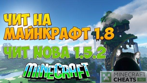 Чит Nova на Майнкрафт 1.8