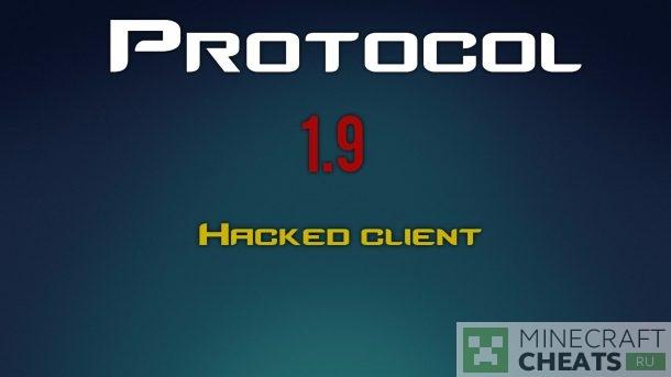 Чит Protocol на Майнкрафт 1.9