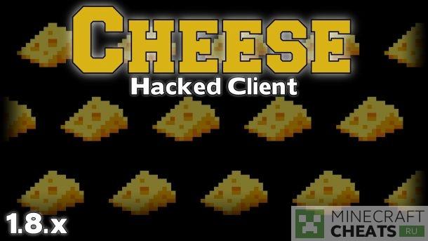 Чит Cheese на Майнкрафт 1.8