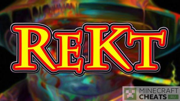 Чит Rekt на Майнкрафт 1.8