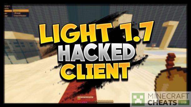 Чит Light на Майнкрафт 1.8
