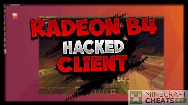 Чит Radeon на Майнкрафт 1.8