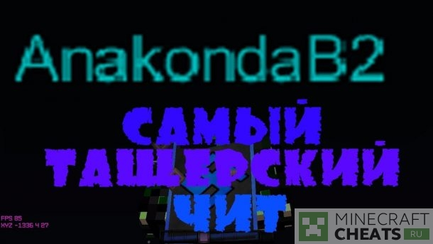Чит Anakonda на Майнкрафт 1.8