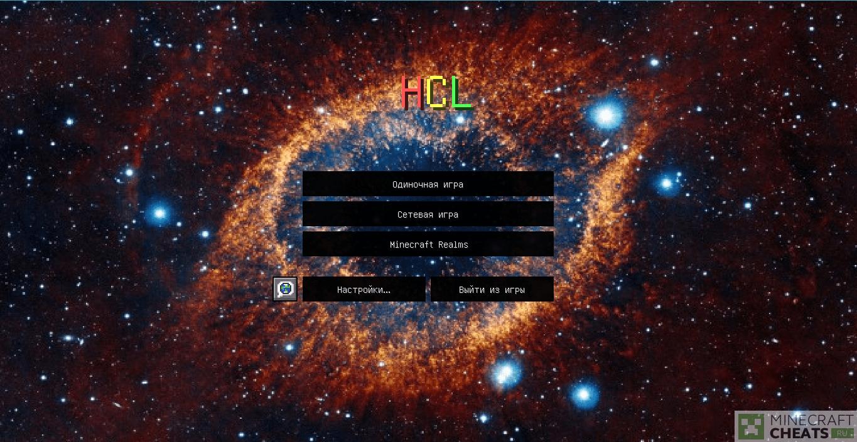 Главное меню чита HCL