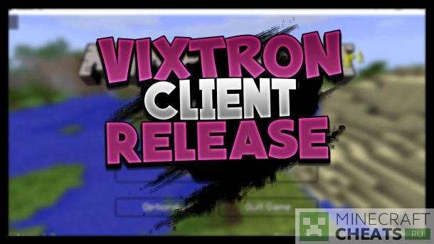 Чит Vixtron на Майнкрафт 1.8