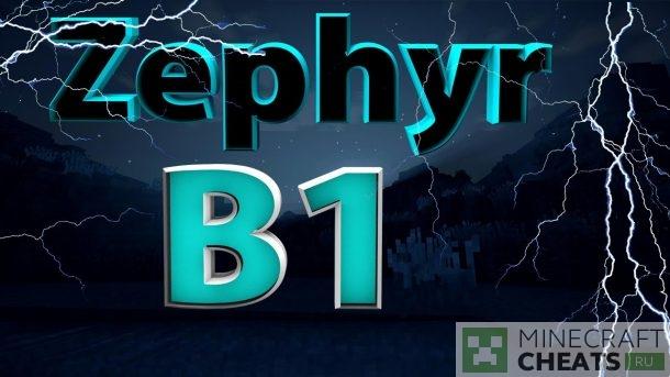 Чит Zephyr на Майнкрафт 1.8