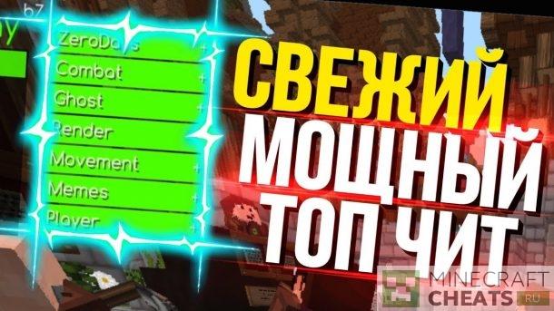 Чит TeamBattle v2 на Майнкрафт 1.8