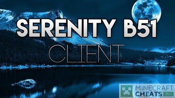 Чит Serenity на Майнкрафт 1.8