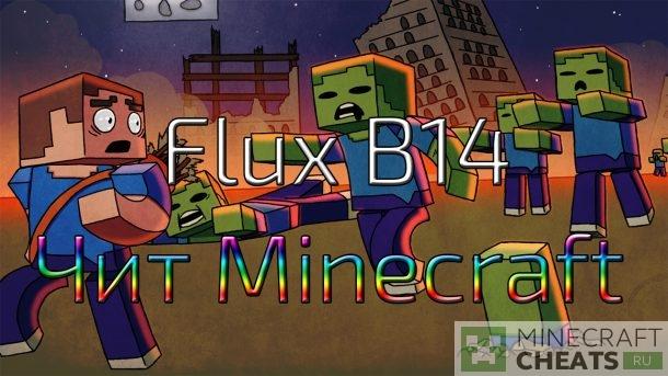 Чит Flux B14 на Майнкрафт 1.8