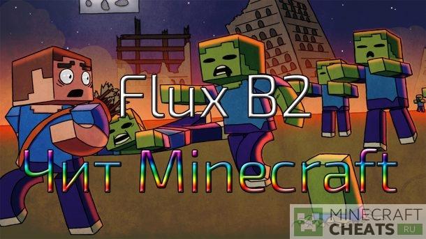 Чит Flux B2 на Майнкрафт 1.8