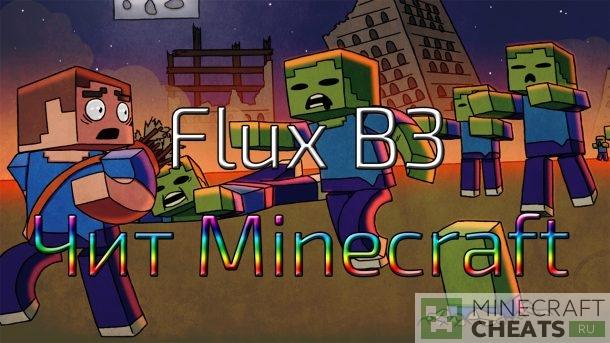 Чит Flux B3 на Майнкрафт 1.8
