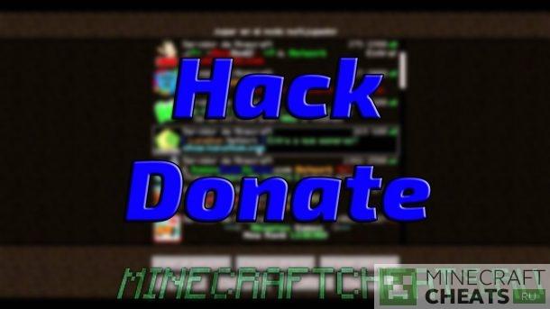 Чит для взлома лицензионных серверов на Майнкрафт 1.12