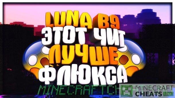 Чит Luna b9 на Майнкрафт 1.8