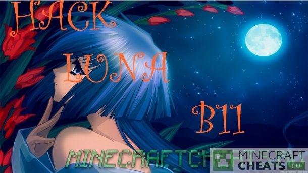 Чит Luna b11 на Майнкрафт 1.8