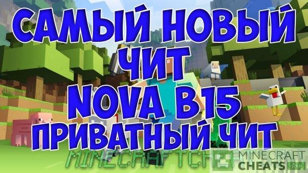 Чит Nova b15 на Майнкрафт 1.8