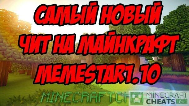 Чит Memestar на Майнкрафт 1.11.2