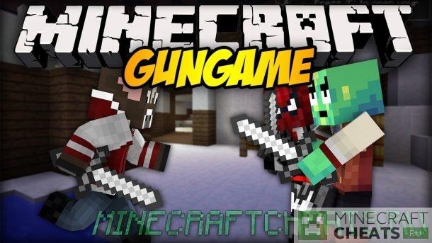 Чит для GunGame на Майнкрафт 1.8