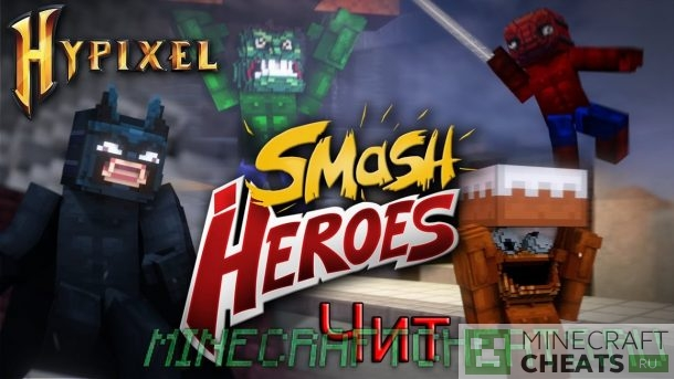 Чит для Smash heroes на Майнкрафт 1.8