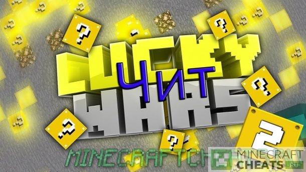 Чит для Lucky Wars на Майнкрафт 1.12.2