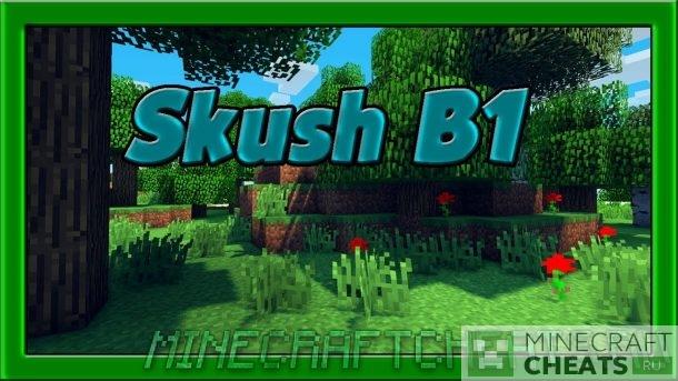 Чит skush b1 на Майнкрафт 1.8