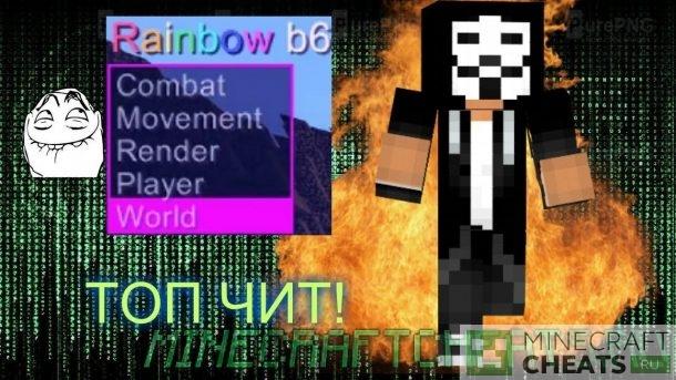 Чит RainBow b6 на Майнкрафт 1.8