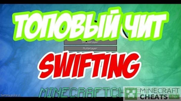 Чит Swifting на Майнкрафт 1.8