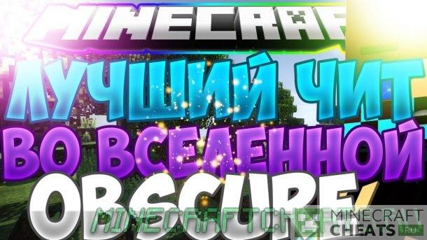 Чит Obscure b3.8 на Майнкрафт 1.8
