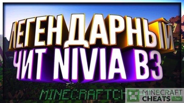 Чит nivia b3 на Майнкрафт 1.8