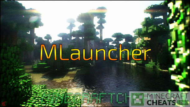 Лаунчер MLauncher на Майнкрафт