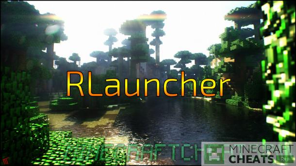 Лаунчер RLauncher на Майнкрафт