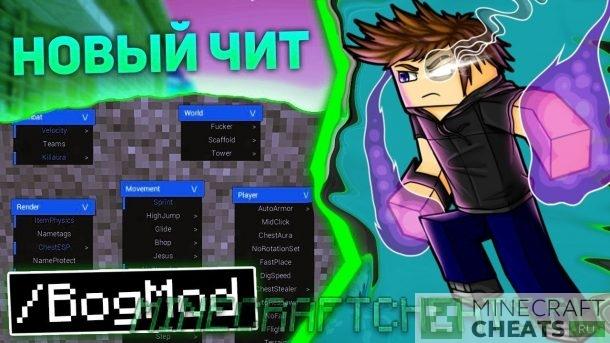 Чит Tyrant на Майнкрафт 1.8
