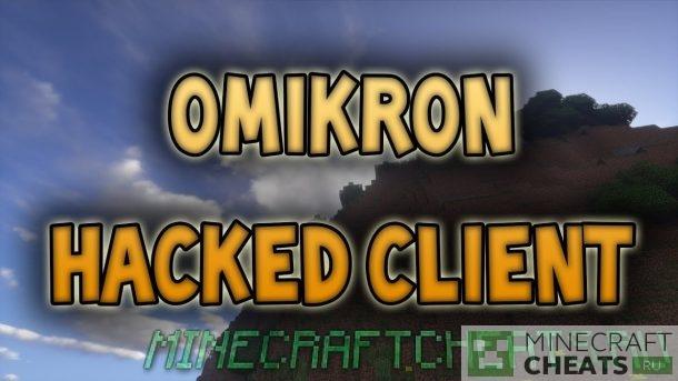 Чит Omikron на Майнкрафт 1.8-1.11.2