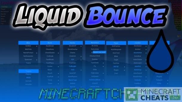 Чит LiquidBounce на Майнкрафт 1.8 - 1.12.2