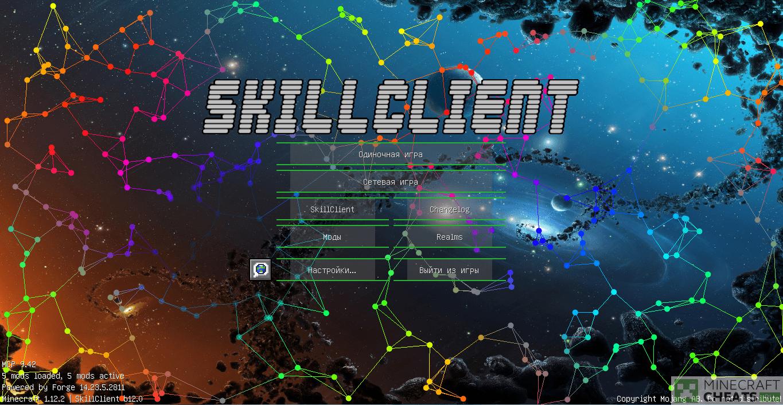 Главное меню в чите skillclient