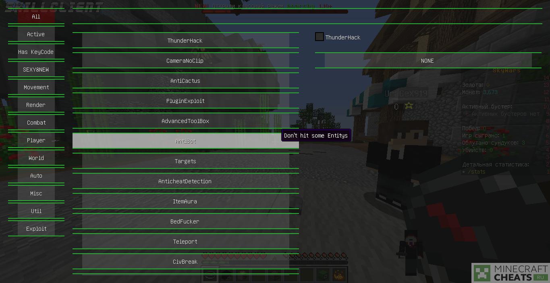 GUI меню в чите skillclient