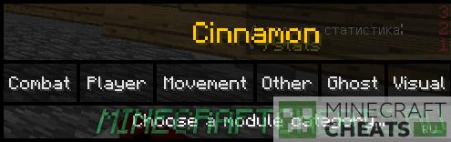 GUI меню чита Cinnamon