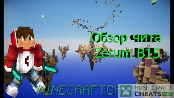 Чит Zerum b15 на Майнкрафт 1.8