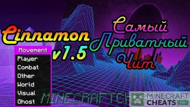 Чит Cinnamon на Майнкрафт 1.8