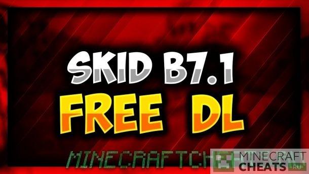 Чит Skid 7.1 на Майнкрафт 1.8