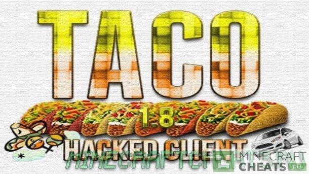 Чит Taco на Майнкрафт 1.8
