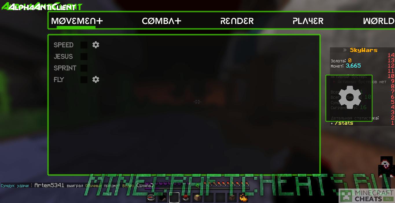 GUI меню в чите AlphaClient