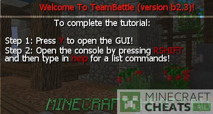 Помощь TeamBattle