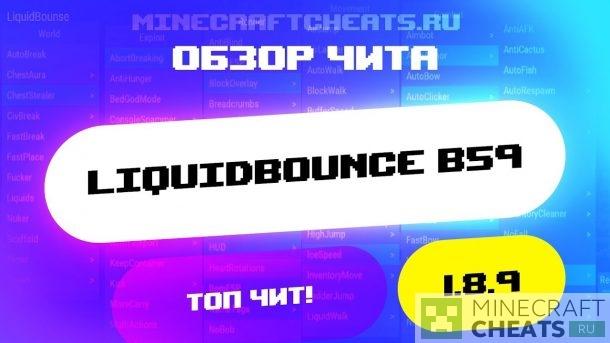 Чит LiquidBounce b59 на Майнкрафт 1.8